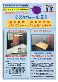 飛沫防止パーテーション『デスクウォール 2.1』 表紙画像