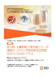 γ線照射3重包装SCD/SCDLP- 環境モニタリング用培地  表紙画像