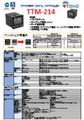 デジタルコントローラー TTM-214