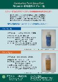 『Polycalm プラスチック専用 導電塗料スプレー缶』カタログ
