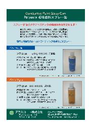 『Polycalm プラスチック専用 導電塗料スプレー缶』カタログ 表紙画像