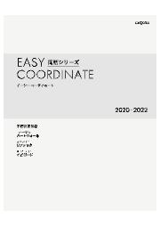 【カタログ】同柄シリーズ イージーコーディネート 表紙画像