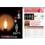 PSE・調光対応2100k深赤系電球色のシャンデリア型フィラメントLEDランプ 表紙画像