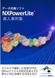 データ圧縮ソフト『NXPowerLite』導入事例集 表紙画像
