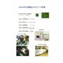 BGA・CSPの実装及びリワーク作業 リワークサービス 表紙画像
