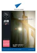 【新登場】特殊球体ドローン『ELIOS2』