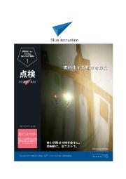 【新登場】特殊球体ドローン『ELIOS2』 表紙画像