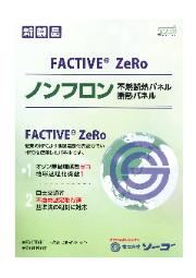 ノンフロン不燃断熱パネル/断熱パネル『FACTIVE ZeRo』製品資料 表紙画像