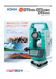 【測量機のレンタル】デジタルセオドライト 『DT510S』 表紙画像