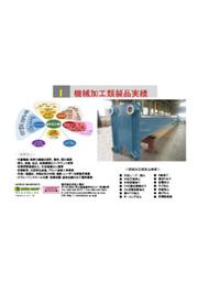 機械加工類製品事例 表紙画像