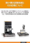 技術資料【微小硬さ試験技術と応用例】