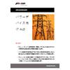 Power devices - 08102020 - final_JP.jpg