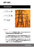 アプリケーションノート『パワーデバイス向けALD』 表紙画像