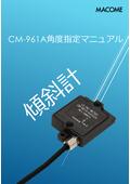 CM-961A角度指定説明書