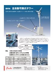 全自動可倒式タワー【※設置事例付き資料を進呈】 表紙画像