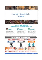ソリューション『マスタデータマネジメント J-MDM』 表紙画像