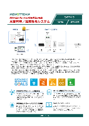【SDGs×ものづくりIoT事例】水質管理/濁度監視システム 製品カタログ 表紙画像