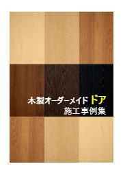 【施工事例集】分譲マンション『オーダーメイドのドアの製作、販売、施工』 表紙画像