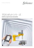 『TS2ロボットシリーズ』カタログ