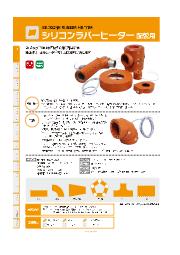 シリコンラバーヒーター(配管用) 表紙画像