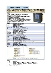多機能電子式電力計 PA3000シリーズ 表紙画像