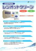 酸素系浴場配管洗浄剤『レジオットクリーン』