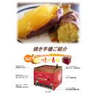 焼き芋機『YGシリーズ』 表紙画像