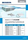 超音波発振器『S8200シリーズ』 表紙画像