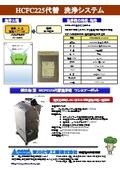 HCFC225代替洗浄システム『パインアルファ ST-350VF』 カタログ