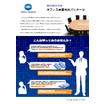 【MOBOTIX】オフィス来客対応パッケージ 表紙画像