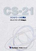 CS-21シリーズ製品カタログ