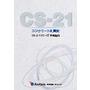 CS-21シリーズ製品カタログ 表紙画像