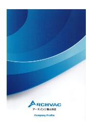 アーチバック株式会社 会社案内 表紙画像