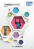 マルチ計測器株式会社 計測器総合カタログ Vol.22 表紙画像