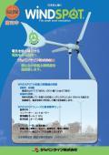 小形風力発電機『WINDSPOT』【NK認証取得済み】