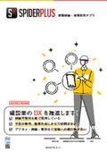 図面管理・情報共有システム『SPIDER PLUS(R)』
