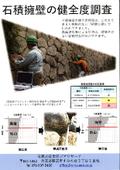 石積擁壁の健全度調査
