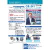Product catalog[Nozepal GR-541]20200616.jpg