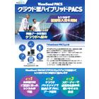 医療用画像情報管理システム『クラウド型ハイブリッドPACS』 表紙画像