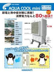 省電力 気化放熱式涼風装置 アクアクールミニ 表紙画像
