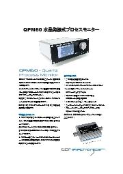 水晶発振式プロセスモニター『QPM60』 表紙画像
