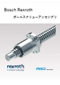 Bosch Rexroth ボールねじアッセンブリ 日本語版ラインナップ資料