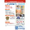 製品カタログ[ノーズパルCLプラス]20210406.jpg