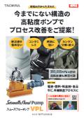 【高粘度タイプ】スムーズフローポンプ『VPLシリーズ』  表紙画像