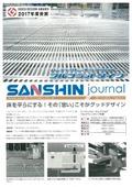 SANSHIN journal(ハーディグレーチングフロアーフルフラットタイプ)