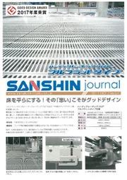 SANSHIN journal(ハーディグレーチングフロアーフルフラットタイプ) 表紙画像
