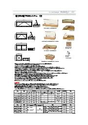 置き床式畳下収納システム『OTBシリーズ』 表紙画像