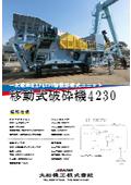 『移動式破砕機 4230』『移動式インペラ破砕機』カタログ