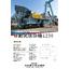 『移動式破砕機 4230』『移動式インペラ破砕機』カタログ 表紙画像
