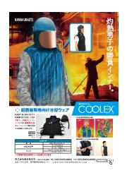 COOLEX 頭部冷却タイプ 表紙画像